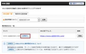 SSL設定一覧ページを確認