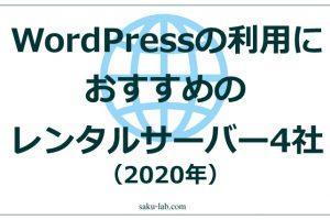 WordPressの利用におすすめのレンタルサーバー4社(2020年)
