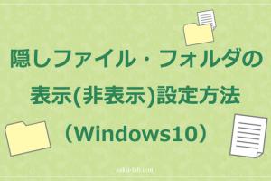 隠しファイル・フォルダの表示(非表示)設定方法(Windows10)