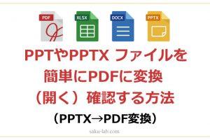 PPTやPPTX ファイルを簡単にPDFに変換し(開く)確認する方法(PPTX→PDF変換)