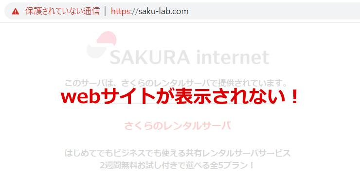 「https」のURLでwebサイトが表示されない
