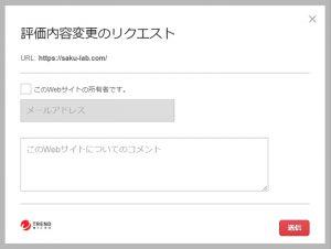 画面内にある「このWebサイトの再評価をトレンドマイクロに依頼します」をクリックします
