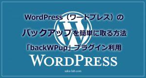 WordPress(ワードプレス)のバックアップを簡単に取る方法「backWPup」プラグイン利用