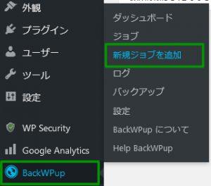「BackWPup」の項目から「新規ジョブを追加」をクリックします
