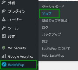 「BackWPup」の項目から「ジョブ」をクリックします