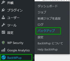 「BackWPup」の項目から「バックアップ」をクリックします
