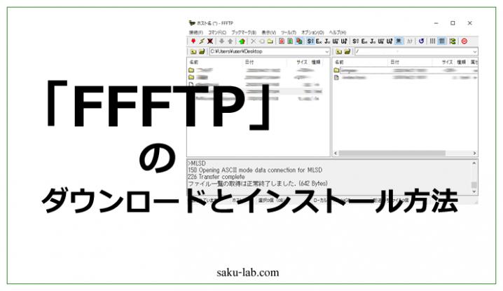 FFFTPのダウンロードとインストール方法