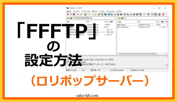 FFFTPの設定方法(ロリポップサーバー)
