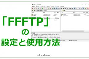 FFFTPの設定と使用方法