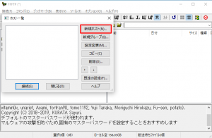 FFFTPの画面と「ホスト一覧」のウィンドウが開きます