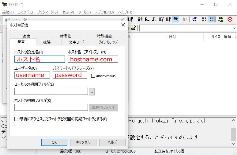 『FTP』の情報を入力します