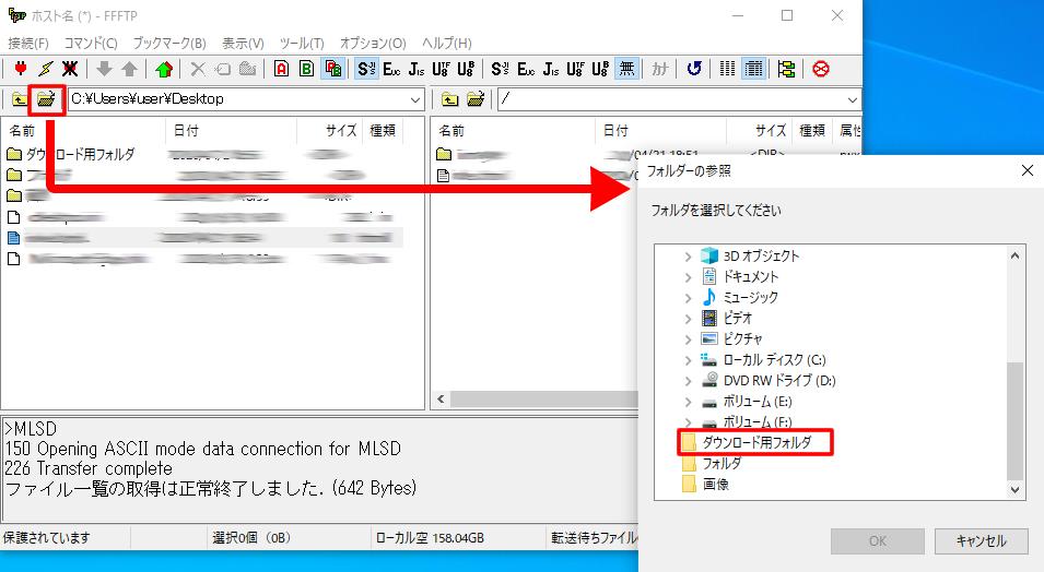 FTPサーバー内のファイルをダウンロードします