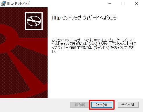 ffftpセットアップウィザード画面が表示されるので「次へ」をクリック