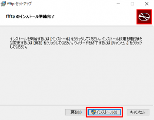 ffftpのインストール準備完了「インストール」をクリック