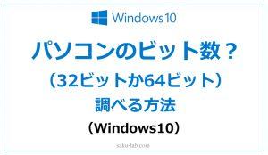 パソコンのビット数(32ビットか64ビット)調べる方法(windows10)