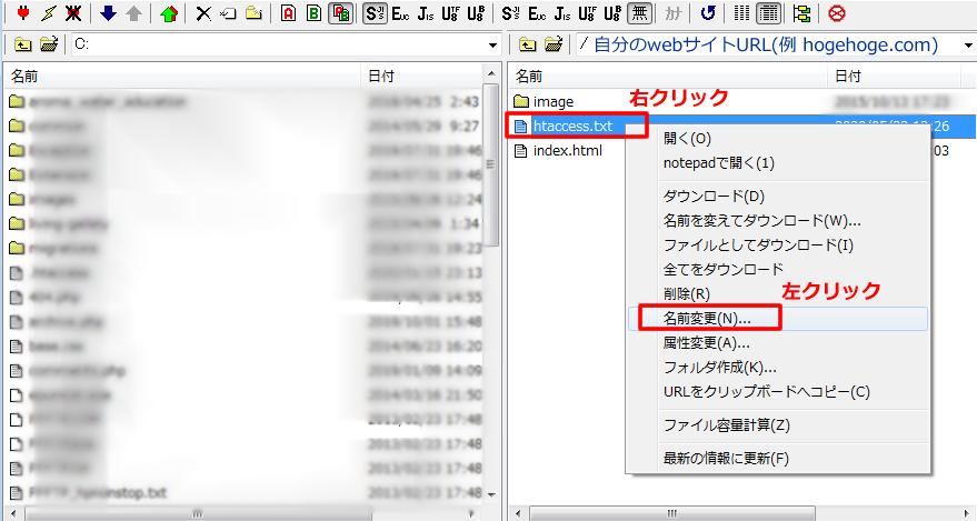ファイル名が「htaccess.txt」の場合ファイル名を変更します