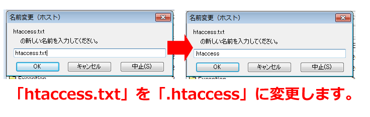 ファイル名変更します