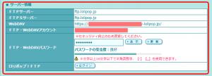 ロリポップのサーバー情報確認方法