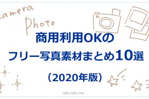 商用利用OKのフリー写真素材まとめ10選(2020年版)