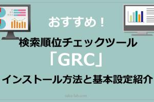 おすすめ!検索順位チェックツール「GRC」のインストール方法と基本設定紹介