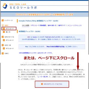 GRC無料版のダウンロード方法