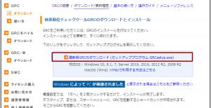 最新版GRCのダウンロード