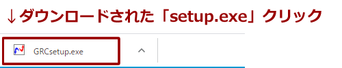 ダウンロードされた「GRCsetup.exe」をクリック