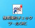 「検索順位チェックツールGRC」ショートカット