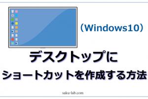 デスクトップにショートカットを作成する方法(Windows10)