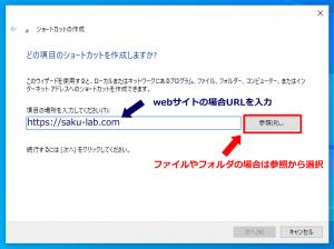 ショートカット作成画面が表示されますので、入力スペースに直接webサイトのアドレスを入力します