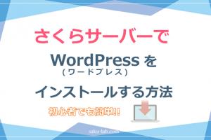 さくらサーバーでWordPress(ワードプレス)をインストールする方法