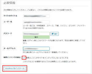 WordPressの設定