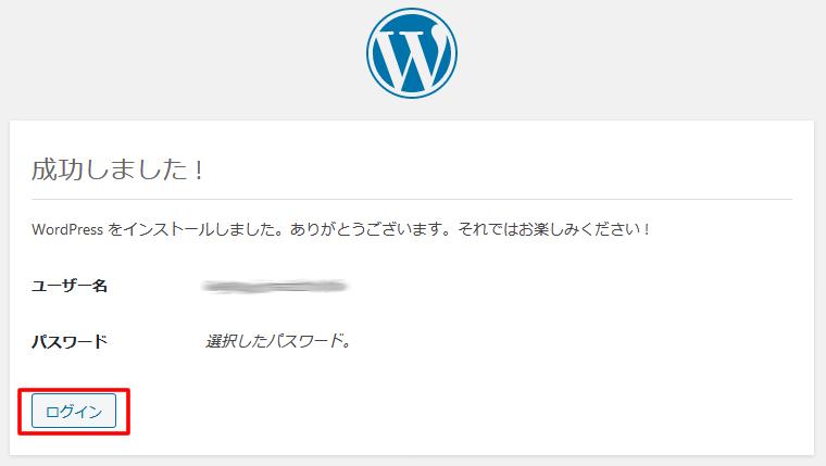 WordPressのインストール「成功しました!」