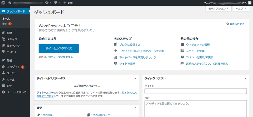 WordPressのダッシュボードが開きます