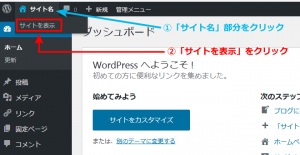WordPressのサイトの表示