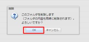 「このフォルダを削除します(フォルダの内容も同時に削除されます)。よ ろしいですか?」と表示されますので「OK」をクリックします。