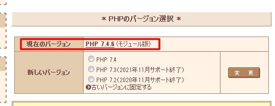 現在のPHPのバージョンを確認
