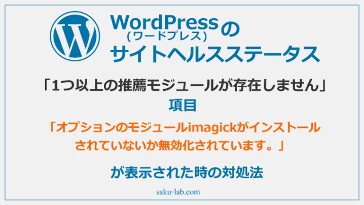 WordPressのサイトヘルスステータス「1つ以上の推薦モジュールが存在しません」項目「オプションのモジュールimagickがインストールされていないか無効化されています。」が表示された時の対処法