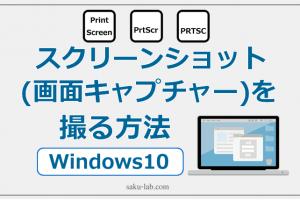 スクリーンショット(画面キャプチャー)を撮る方法【Windows10】