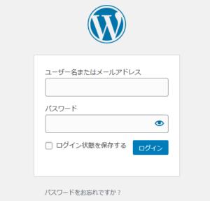 WordPress(ワードプレス)ログイン画面