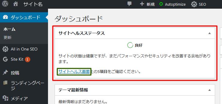 ダッシュボードに表示されている「サイトヘルスステータス」タブの「サイトへルス画面」を確認