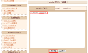「php.ini 設定ファイル編集」