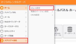 左側メニューの【スクリプト設定】にマウスオンし、表示された「php.ini設定」をクリック(さくらサーバー新コントロールパネル)