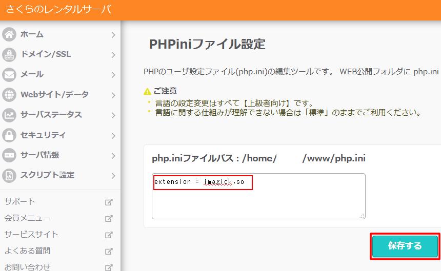 「PHPiniファイル設定」さくらサーバー新コントロールパネル