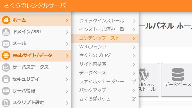 「Webサイト/データ」を選択し「コンテンツブースト」をクリック