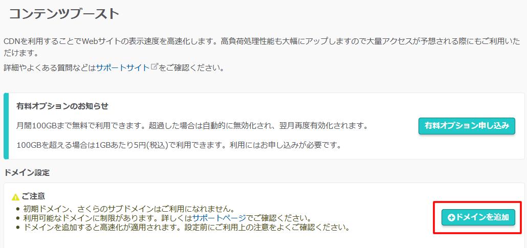 「コンテンツブースト」ページが表示されましたら「ドメインを追加」をクリック
