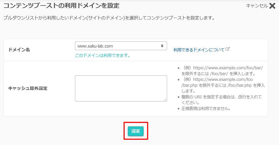 コンテンツブーストの利用ドメインを設定