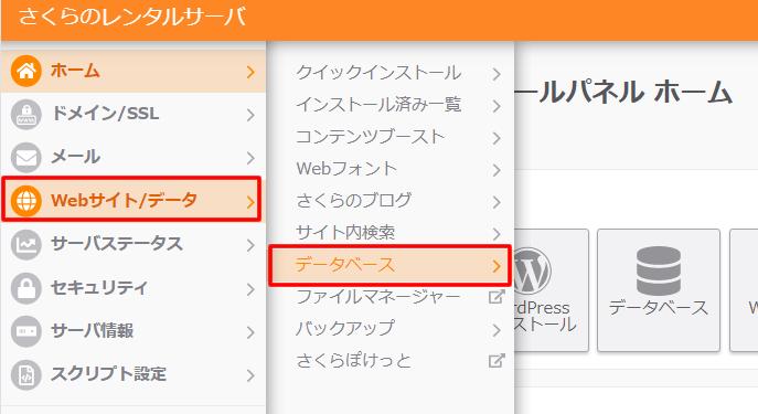 ログイン後、左側メニュー「Webサーバー/データ」から「データベース」をクリックします