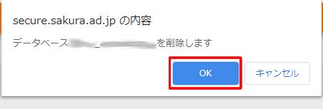 確認画面が表示されますので「OK」をクリックしますと削除されます
