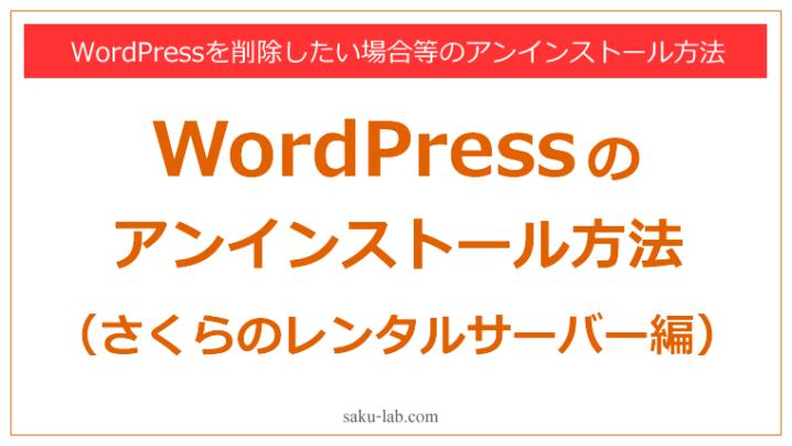 WordPressのアンインストール方法(さくらのレンタルサーバー編)